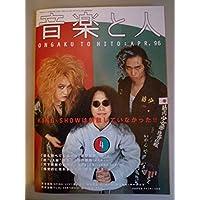 音楽と人 1996年04月号 筋肉少女隊 KING-SHOWは解散していなかった!!