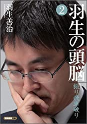 羽生の頭脳2 振り飛車破り (将棋連盟文庫)