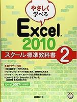 やさしく学べる EXCEL 2010 スクール標準教科書 2 (スクール標準教科書シリーズ)