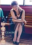甲斐まり恵 Gemini [DVD]