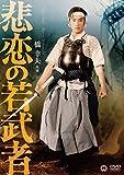 悲恋の若武者 [DVD]