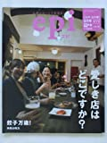 epi (エピ) [九州・山口版] 外戸本臨時増刊 2007年 9月号 VOL.24 [雑誌]