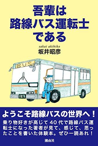 吾輩は路線バス運転士である