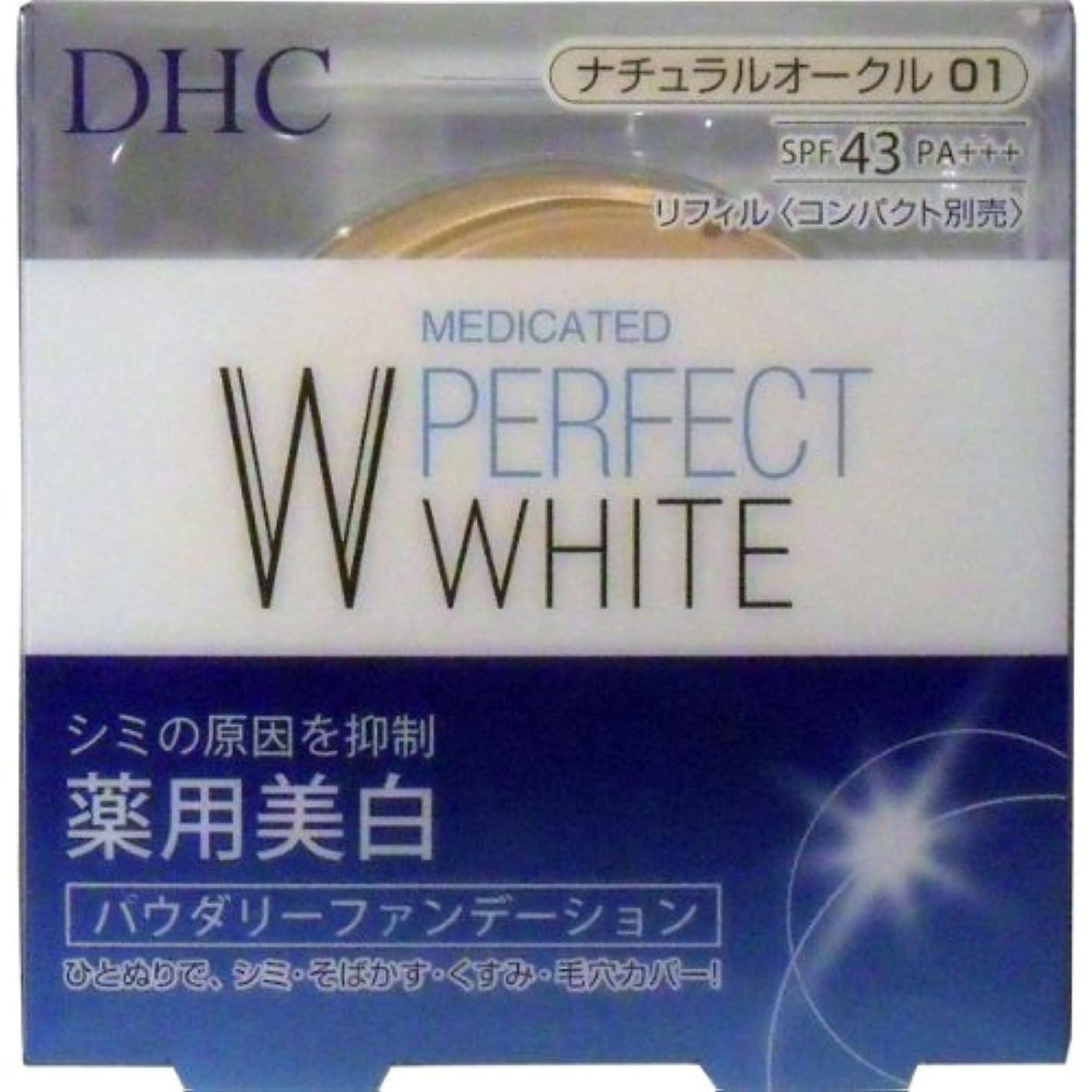 気質テクニカル細分化するDHC 薬用美白パーフェクトホワイト パウダリーファンデーション ナチュラルオークル01 10g