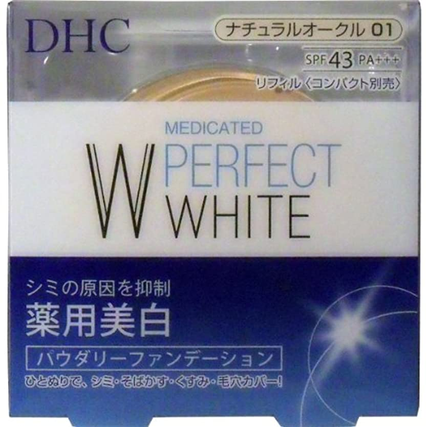 チキン複雑でない絞るDHC 薬用美白パーフェクトホワイト パウダリーファンデーション ナチュラルオークル01 10g