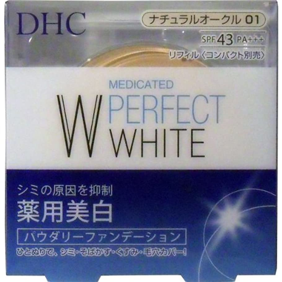 ブリリアント定期的に謎めいたDHC 薬用美白パーフェクトホワイト パウダリーファンデーション ナチュラルオークル01 10g