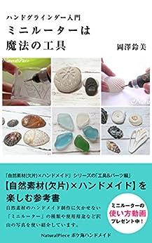 [岡澤 鈴美]のハンドグラインダー入門 ミニルーターは魔法の工具: 自然素材×ハンドメイドを楽しむ参考書