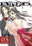 Blood+ Volume 3 (Blood +)
