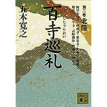 百寺巡礼 第二巻 北陸 (講談社文庫)