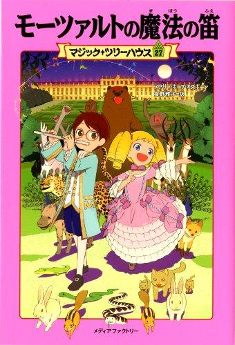 マジック・ツリーハウス 第27巻モーツァルトの魔法の笛 (マジック・ツリーハウス 27)