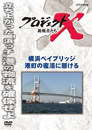 プロジェクトX 挑戦者たち 横浜ベイブリッジ 港町の復活に懸ける [DVD]