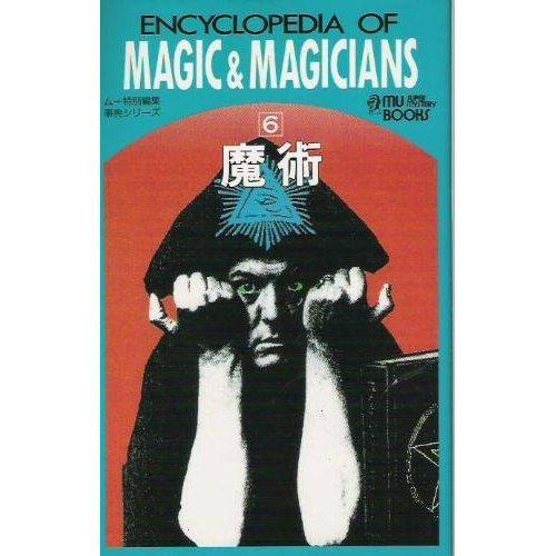 魔術 (ムー・スーパー・ミステリー・ブックス―事典シリーズ)の詳細を見る