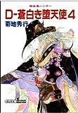 吸血鬼ハンター9 D-蒼白き堕天使4