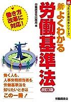 新よくわかる労働基準法 改訂3版 (困ったとき読む本シリーズ)