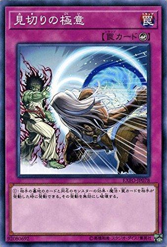 見切りの極意 ノーマル 遊戯王 エクストリーム・フォース exfo-jp078