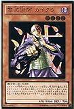 遊戯王 GS03-JP002-GR 《霊滅術師 カイクウ》 Gold (¥ 1)
