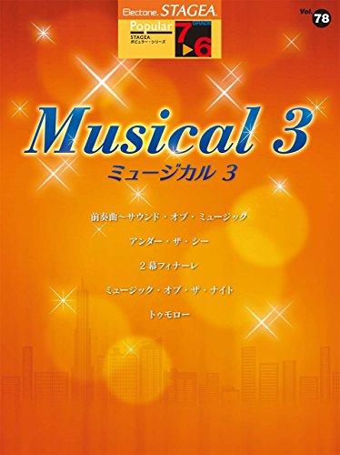 STAGEA ポピュラー (7~6級) Vol.78 ミュージカル 3の詳細を見る