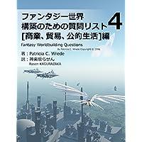 ファンタジー世界構築のための質問リスト④: 商業、貿易、公的生活編 (RasenWorks)