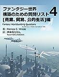 ファンタジー世界構築のための質問リスト?: 商業、貿易、公的生活編 (RasenWorks)