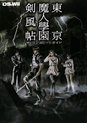 東京魔人學園剣風帖ザ・コンプリートガイドの詳細を見る