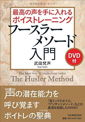 最高の声を手に入れるボイストレーニング フースラーメソード入門〈DVD付〉