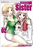 満開! Sister / 東屋めめ のシリーズ情報を見る