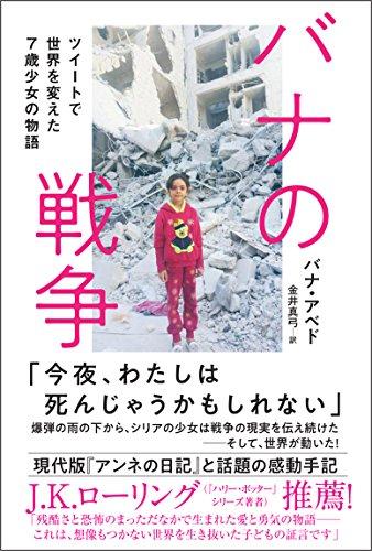 『バナの戦争 ツイートで世界を変えた7歳少女の物語』シリア情勢を知る最適な一冊