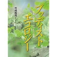 ブッディスト・エコロジー(副題 共生・環境・いのちの思想)
