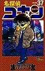 名探偵コナン 第37巻