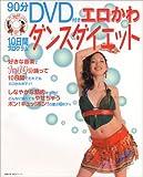 エロかわダンスダイエット—好きな音楽で1日10分踊って10日間でだれでもエロかわボディ! (主婦の友生活シリーズ) amazon