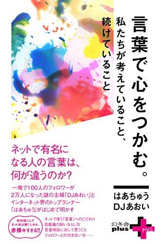 Amazon.co.jp: 言葉で心をつかむ。 私たちが考えていること、続けていること。 (幻冬舎plus+) eBook: はあちゅう, DJあおい: Kindleストア