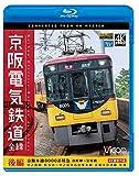 京阪電気鉄道 全線 後編 4K撮影作品 【Blu-ray Disc】