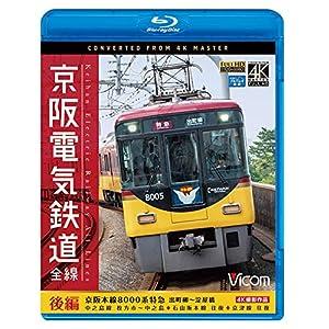 京阪電気鉄道 全線 後編 京阪本線 8000系特急 4K撮影作品 【Blu-ray Disc】