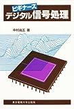 デジタル信号処理 (ビギナーズ)
