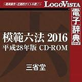 模範六法 2016 平成28年版 for Win [ダウンロード]