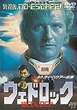 ウェドロック [DVD]