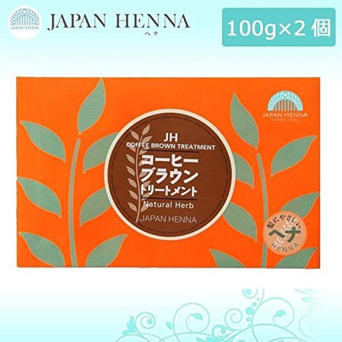 ほんのジェスチャー援助するジャパンヘナ ヘナカラートリートメント コーヒーブラウン B-11 100g×2個セット