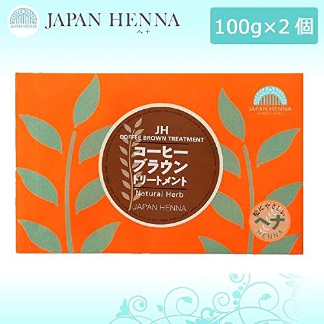 鉄道駅細断はっきりしないジャパンヘナ ヘナカラートリートメント コーヒーブラウン B-11 100g×2個セット