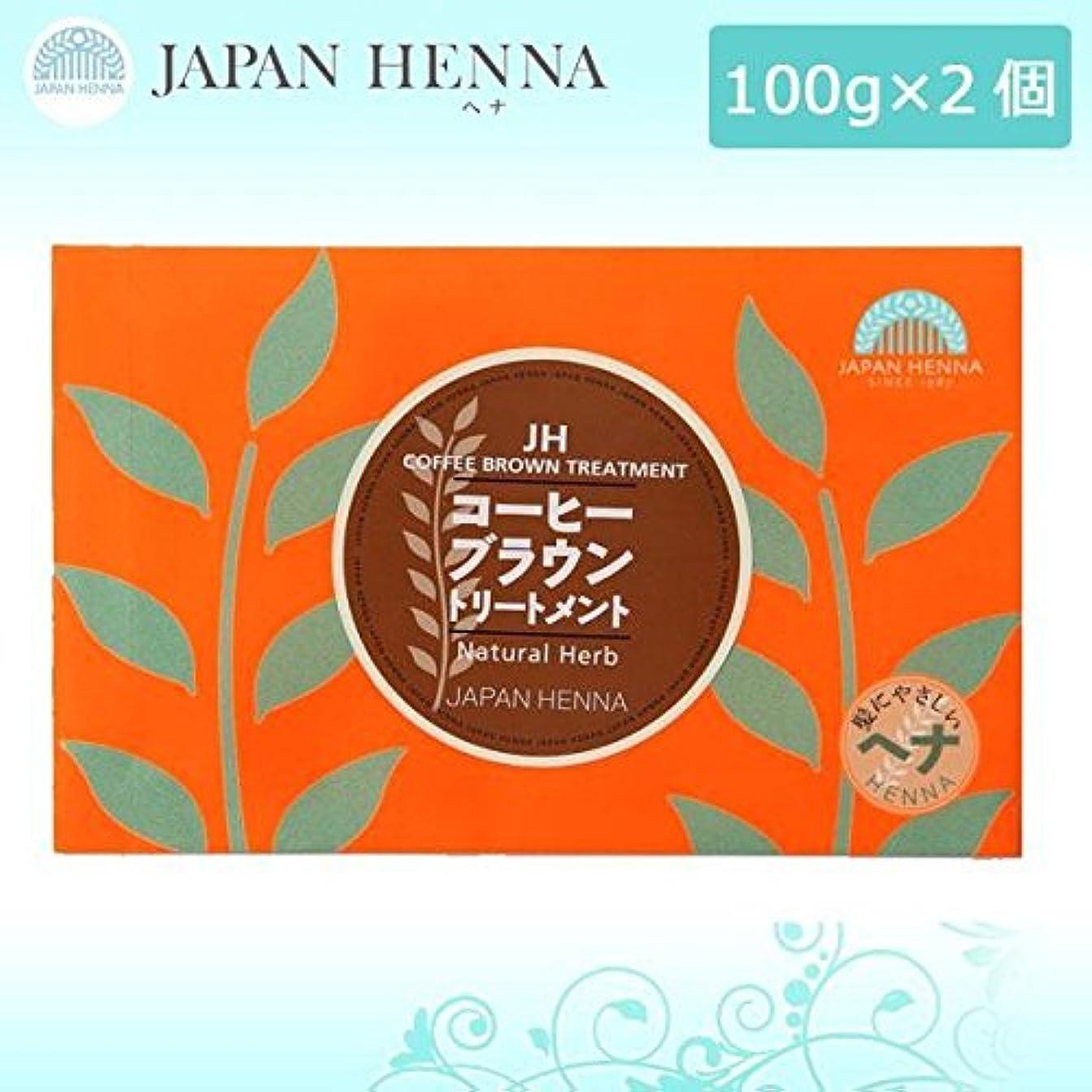拍手する一口潤滑するジャパンヘナ ヘナカラートリートメント コーヒーブラウン B-11 100g×2個セット