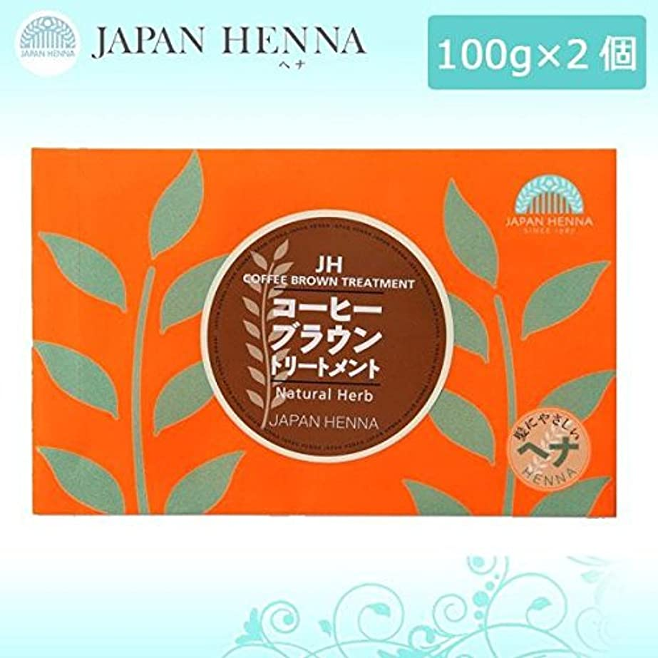 違反する勉強する相続人ジャパンヘナ ヘナカラートリートメント コーヒーブラウン B-11 100g×2個セット