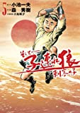 そしてー子連れ狼刺客の子 5 (キングシリーズ 刃コミックス)