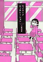 モノローグジェネレーション (バンブーコミックス)