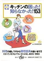 キッチンの困った! 知らなかった!153 生活ミニ手帖 (be文庫)