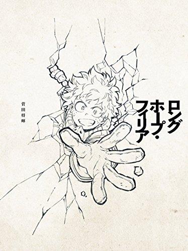 「菅田将暉/ロングホープ・フィリア」は秋田ひろむが書き下ろし!映画「僕のヒーローアカデミア」主題歌の画像