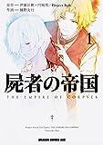 屍者の帝国 / 伊藤 計劃 のシリーズ情報を見る