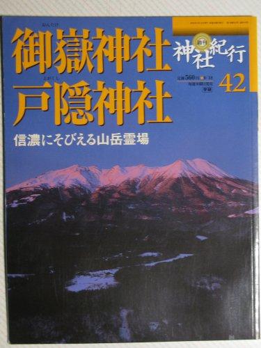 週刊 神社紀行 42 御嶽神社 戸隠神社 信濃にそびえる山岳霊場