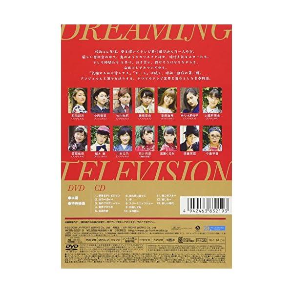 演劇女子部「夢見るテレビジョン」 [DVD]の紹介画像2