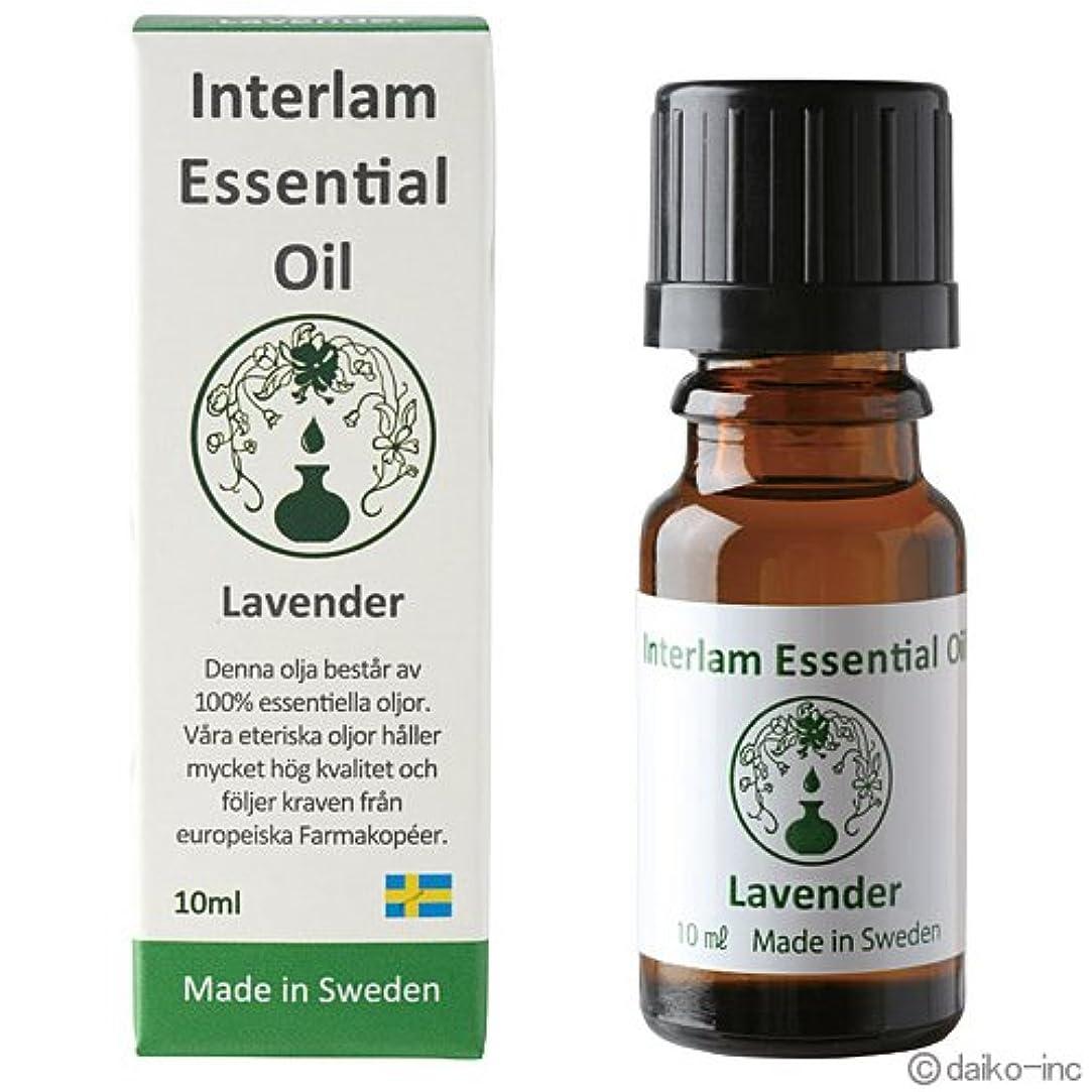 結婚するコーン骨髄Interlam Essential Oil ラベンダー 10ml