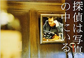 探偵 大泉洋 写真集 『 探偵は写真の中にいる。 』