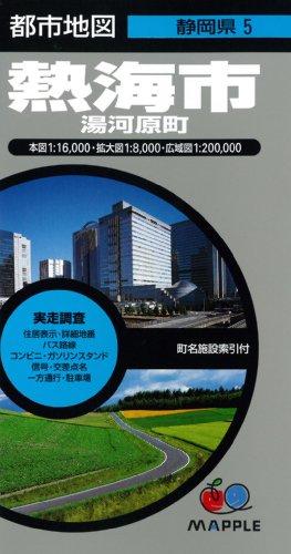 都市地図 静岡県 熱海市 湯河原町 (地図 | マップル)